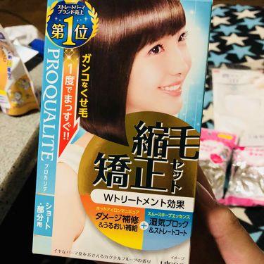 縮毛矯正セット(ショートヘア・部分用)/プロカリテ/ヘアカラー・白髪染め・ブリーチを使ったクチコミ(2枚目)