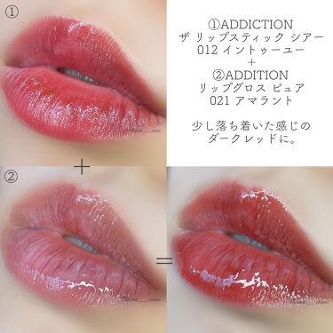リップグロス ピュア/ADDICTION/リップグロスを使ったクチコミ(3枚目)