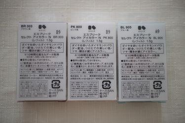 セレクト アイカラー N/ESPRIQUE/パウダーアイシャドウを使ったクチコミ(4枚目)