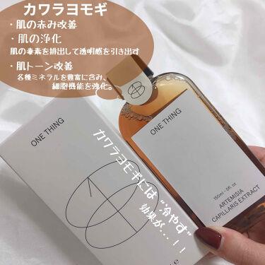 カワラヨモギエキス/ONE THING/化粧水を使ったクチコミ(2枚目)