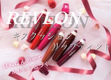 キス クッション リップ ティント/REVLON(レブロン)/口紅を使ったクチコミ(1枚目)