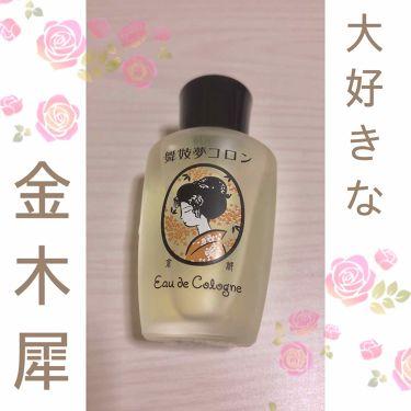 ちゃんさんの「京都舞妓コスメ舞妓夢コロン<香水(レディース)>」を含むクチコミ