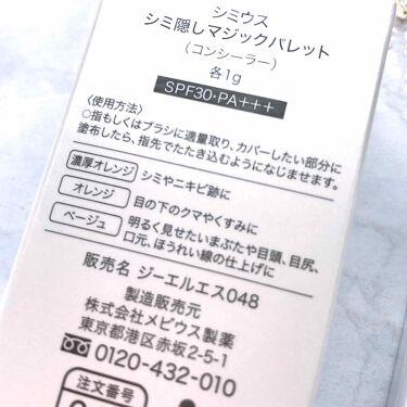 シミ隠しマジックパレット/シミウス/コンシーラーを使ったクチコミ(5枚目)