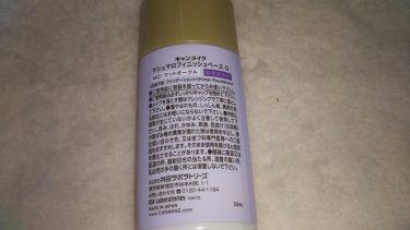 マシュマロフィニッシュベース O/CANMAKE/化粧下地を使ったクチコミ(2枚目)