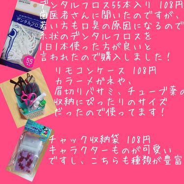 コスメケース/セリア/その他を使ったクチコミ(3枚目)