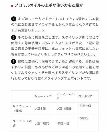 Promille oil /MUCOTA(ムコタ)/その他スタイリングを使ったクチコミ(3枚目)