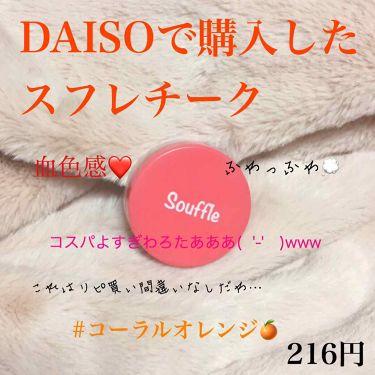 スフレチークD/DAISO/ジェル・クリームチークを使ったクチコミ(1枚目)