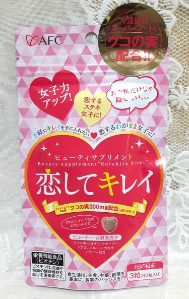 恋してキレイ 30日分/エーエフシー/美肌サプリメントを使ったクチコミ(1枚目)