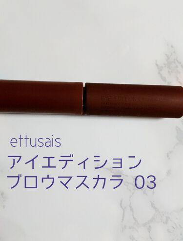 アイエディション(ブロウマスカラ)/ettusais/眉マスカラを使ったクチコミ(1枚目)