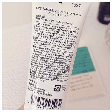 いずもの縁むすぶハンドクリーム/IZUMONO(いずもの)/ハンドクリーム・ケアを使ったクチコミ(3枚目)