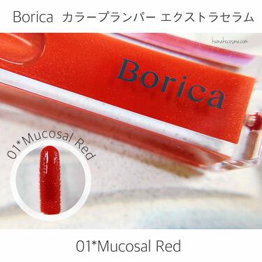 カラープランパー エクストラセラム/Borica/リップケア・リップクリームを使ったクチコミ(1枚目)