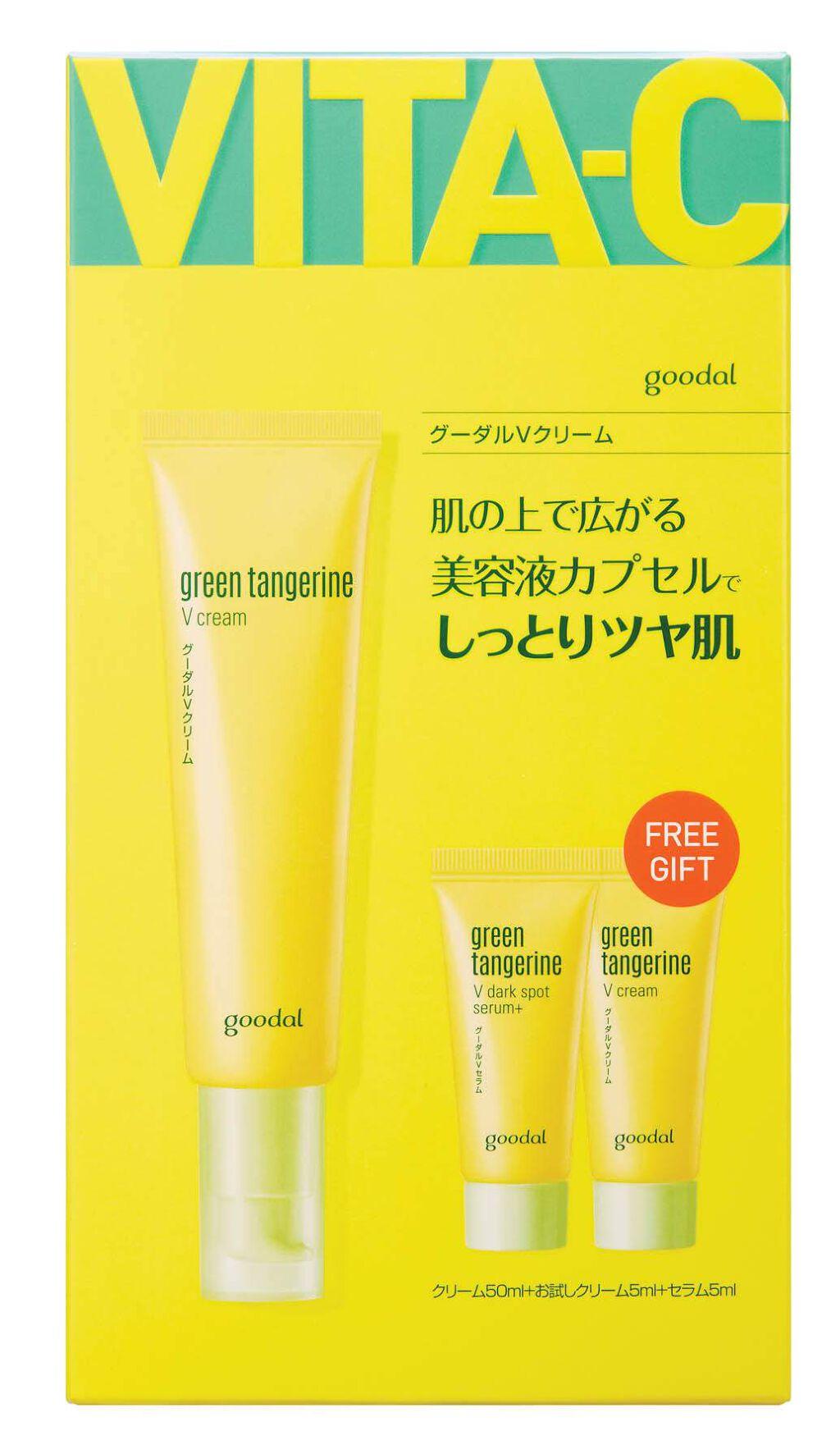グーダルVクリーム(goodal GREEN TANGERINE V CREAM SET) goodal