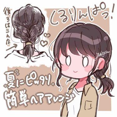 ヘアワックス/ザ・プロダクト/ヘアワックス・クリーム by ゆうひちゃん/絵描き