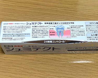 シュミテクト やさしく ホワイトニング/シュミテクト/歯磨き粉を使ったクチコミ(2枚目)