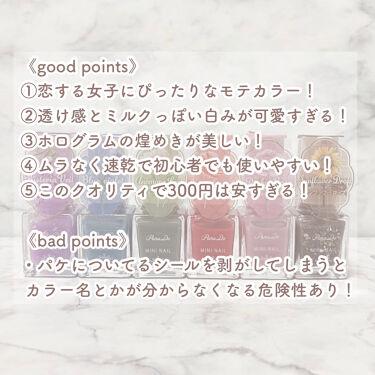 ミニネイル/パラドゥ/マニキュアを使ったクチコミ(3枚目)