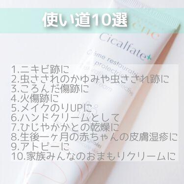 シカルファットプラス リペアクリーム/アベンヌ/フェイスクリームを使ったクチコミ(3枚目)