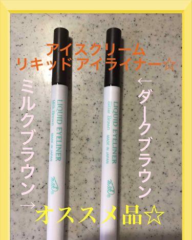 なぁたん☆さんの「msh(エム・エス・エイチ)アイスクリーム リキッドアイライナー<リキッドアイライナー>」を含むクチコミ