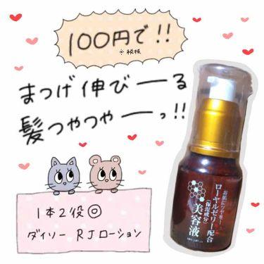 由 麻さんの「ザ・ダイソーRJローション<美容液>」を含むクチコミ