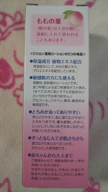 薬用ローション(ももの葉)/ピジョン/ボディローション・ミルクを使ったクチコミ(2枚目)
