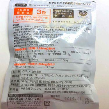 マルチビタミン【栄養機能食品(ビタミンB1・ビタミンC・ビタミンE)】/DHC/美肌サプリメントを使ったクチコミ(3枚目)