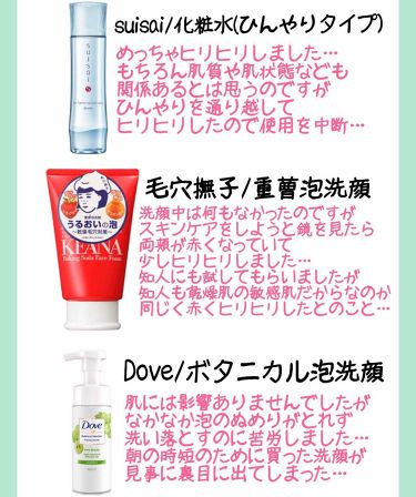 重曹泡洗顔/毛穴撫子/洗顔フォームを使ったクチコミ(3枚目)