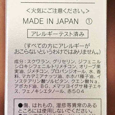 スキン グロス オイル ウォーター/KANEBO/ボディマッサージを使ったクチコミ(2枚目)