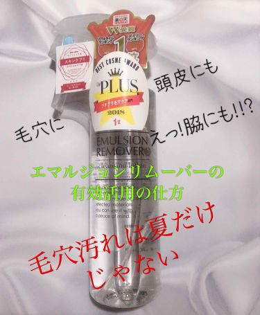 エマルジョンリムーバー/水橋保寿堂製薬/その他洗顔料 by なぁたん☆