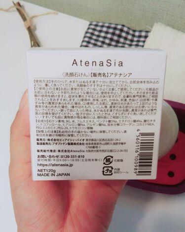 エイジングケア洗顔石鹸/アテナシア/洗顔石鹸を使ったクチコミ(3枚目)
