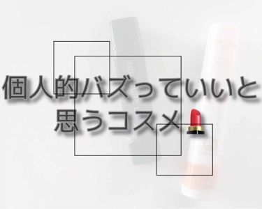 モイスキューブリップ メントールN/メンターム/リップケア・リップクリームを使ったクチコミ(1枚目)