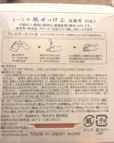 紙せっけん洗顔用(やさしい熟成せっけん)/よーじや/その他洗顔料を使ったクチコミ(2枚目)