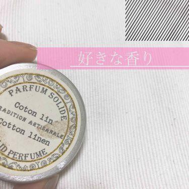 🌕さんの「サンタール・エ・ボーテ練り香水 コットンリネン<香水(その他)>」を含むクチコミ
