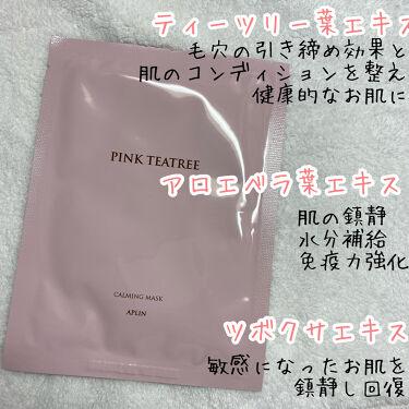 ピンクティーツリーマスクパック/APLIN/シートマスク・パックを使ったクチコミ(3枚目)