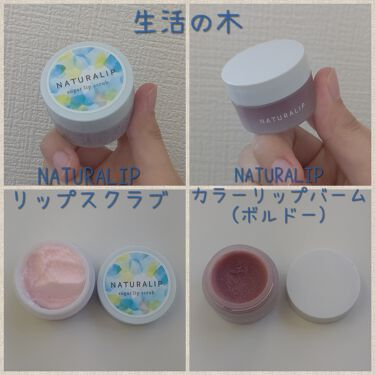 NATURALIP カラーリップバーム/生活の木/リップケア・リップクリームを使ったクチコミ(1枚目)
