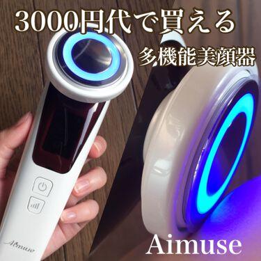 Aimuse 美顔器/AIMUSE/美顔器・マッサージを使ったクチコミ(1枚目)