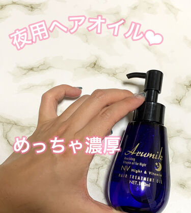 ナイト&ビタミンヘアオイル/Arumik/ヘアオイルを使ったクチコミ(1枚目)