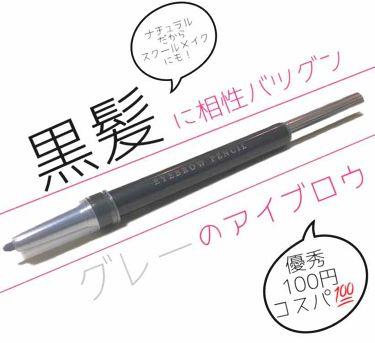 オートアイブロウ/DAISO/アイブロウペンシルを使ったクチコミ(1枚目)