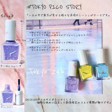 ネイルエナメル ピコ/SHISEIDO/マニキュアを使ったクチコミ(4枚目)