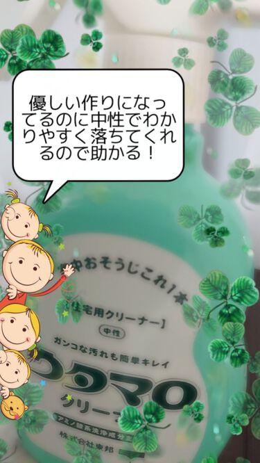 ウタマロクリーナー/東邦/その他を使ったクチコミ(2枚目)