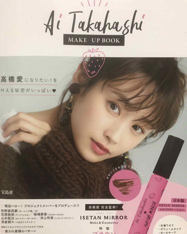 Ai Takahashi MAKE-UP BOOK/宝島社/マスカラを使ったクチコミ(1枚目)