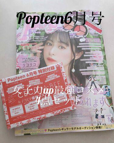 Popteen 2020年6月号付録/Popteen /パウダーアイシャドウを使ったクチコミ(2枚目)