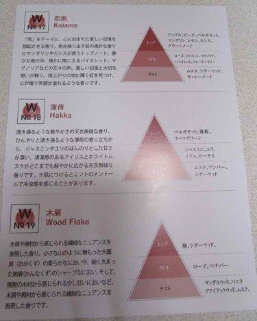 J-Scent フレグランスコレクション 和肌/J-Scent(ジェイセント)/香水(レディース)を使ったクチコミ(4枚目)