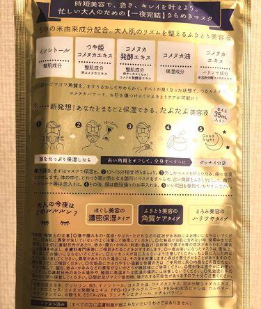 ルルルンワンナイト 大人レスキュー 角質オフ/ルルルン/シートマスク・パックを使ったクチコミ(2枚目)