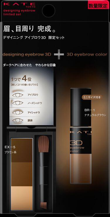 2021/5/1発売 KATE デザイニングアイブロウ3D限定セットV