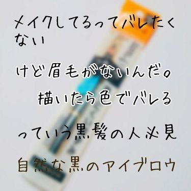 ブラシ付 アイブロウ/CEZANNE/アイブロウペンシルを使ったクチコミ(1枚目)