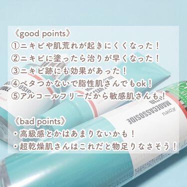 マデカソ CICAクリーム  /A'pieu/フェイスクリームを使ったクチコミ(3枚目)
