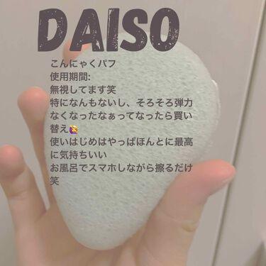 天然こんにゃくパフ/DAISO/その他スキンケアグッズを使ったクチコミ(2枚目)