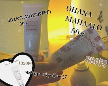 ジルスチュアート リラックス ハンドクリーム/JILL STUART/ハンドクリーム・ケアを使ったクチコミ(2枚目)