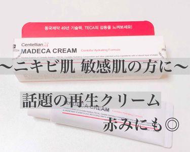 センテリアン マデカクリーム/その他/フェイスクリームを使ったクチコミ(1枚目)