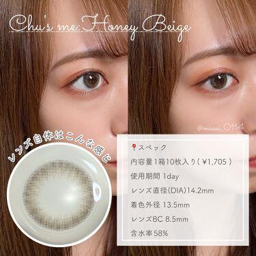 Chu's me 1day/Chu's me/カラーコンタクトレンズを使ったクチコミ(3枚目)