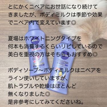 プレミアムボディミルク/ニベア/ボディミルクを使ったクチコミ(3枚目)